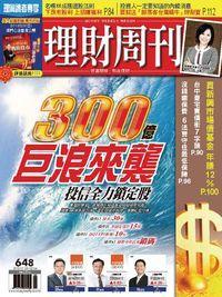 理財周刊 2013/01/24 [第648期]:300億巨浪來襲  投信全力鎖定股