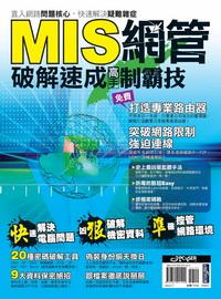MIS網管破解速成高手制霸技:直入網路問題核心,快速解決疑難雜症