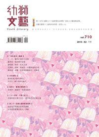 幼獅文藝 [第710期]:黃崇凱寫大陸作家阿乙