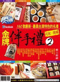 金牌伴手禮 [特刊]:160 款最新、最具台灣特色的名產. 2