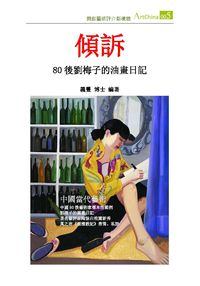 中國當代藝術 [第5期] :傾訴 : 80後劉梅子的油畫日記