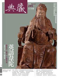 典藏古美術 [第245期]:英訪韋陀