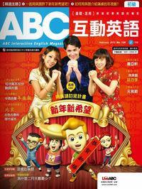 ABC互動英語 [第128期] [有聲書]:用英語訂定計畫 新年新希望