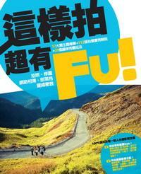 這樣拍超有Fu!:100%適用於每個人的攝影概念書