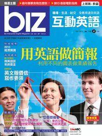 biz互動英語 [第110期] [有聲書]:用英語做簡報 利用不同的圖表做業績報告