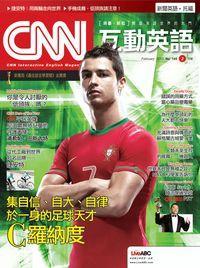CNN互動英語 [第149期] [有聲書]:集自信、自大、自律於一身的足球天才 : C.羅納度