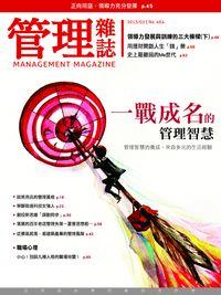 管理雜誌 [第464期]:一戰成名的管理智慧