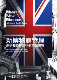 新博物館管理:創辦和管理博物館的新視野