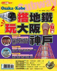 搭地鐵玩.大阪神戶. 13