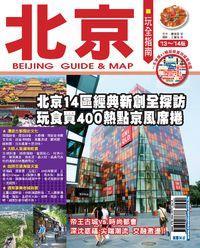 北京玩全指南. 13'-14'版