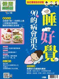 健康兩點靈 [第18期]:睡好覺 90%的病會消失