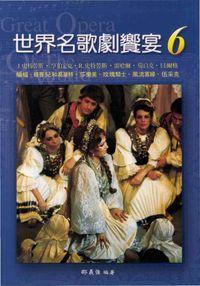 世界名歌劇饗宴. 6, 德奧歌劇, 3