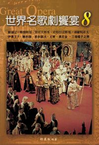 世界名歌劇饗宴. 8, 俄國歌劇