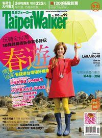 Taipei Walker [第190期]:春遊 玩轉全台灣!18條路線告訴你有多好玩