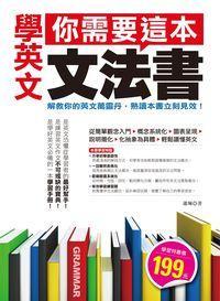 學英文,你需要這本文法書:解救你的英文萬靈丹,熟讀本書立刻見效!