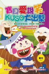寶貝愛說笑,KUSO大出擊