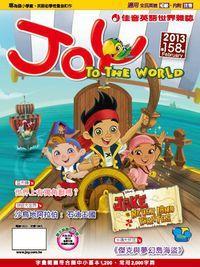 Joy to the World佳音英語世界雜誌 [第158期] [有聲書]:傑克與夢幻島海盜