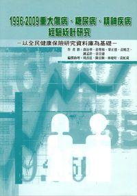 1996-2009重大傷病、糖尿病、精神疾病經驗統計研究:以全民健康保險研究資料庫為基礎
