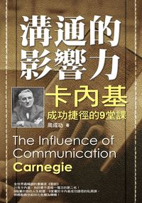 溝通的影響力:卡內基成功捷徑的9堂課