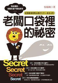 老闆口袋裡的祕密:縱橫職場商戰必勝的生存&吸金法則