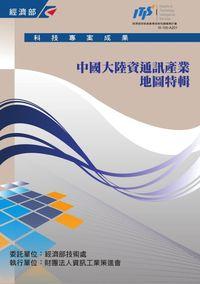 中國大陸資通訊產業地圖特輯