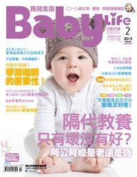 育兒生活 [第273期]:隔代教養只有壞沒有好?