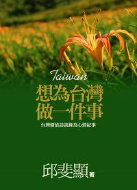 想為台灣做一件事:台灣價值訪談錄及心情紀事