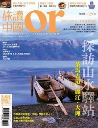 Or旅讀中國 [第12期]:探訪山水驛站 : 茶馬古道.麗江.大理
