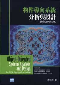 物件導向系統分析與設計:結合MDA與UML