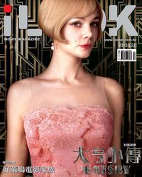 iLOOK 電影雜誌 [2013年02月]:大亨小傳