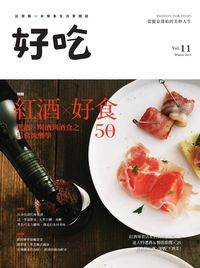 好吃 [第11期]:紅酒×好食50+ : 選酒、喝酒到酒食之日常微醺學