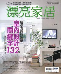 漂亮家居 [第144期] A本:精準溝通無障礙 室內設計 關鍵字132個