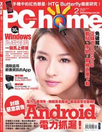 PC home電腦家庭 [第205期]:Android 電力抓漏!