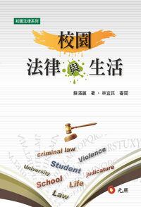 校園法律與生活