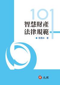 智慧財產法律規範101