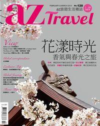 AZ旅遊生活 [第120期]:花漾時光 香氣與春光之旅