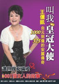 叫我皇冠大使:王儷凱由1000元到325億的安麗傳奇