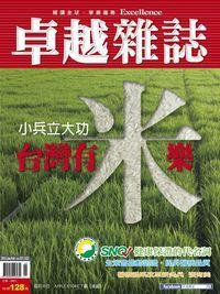 卓越雜誌 [第321+322期]:小兵立大功 台灣有米樂