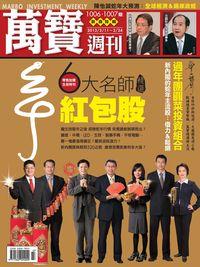 萬寶週刊 2013/02/11 [第1006+1007期]:6大名師紅包股