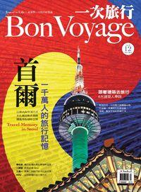 Bon Voyage一次旅行 [第12期]:首爾 一千萬人的旅行記憶