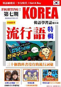 Fighting!KOREA 韓語學習誌 [第7期] [有聲書]:流行語特輯