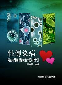 性傳染病臨床圖譜與治療指引