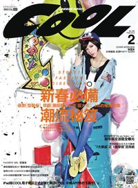 Cool流行酷報 [第186期]:新春必備潮流秘笈