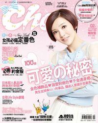 Choc 恰女生 [第135期]:可愛の秘密