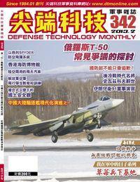 尖端科技軍事雜誌 [第342期]:俄羅斯T-50常見爭議的探討