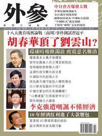 外參 [總第33期]:胡春華頂了劉雲山?