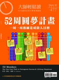 大師輕鬆讀 2013/02/20 [第477期] [有聲書]:52周圓夢計畫 : 一周一項操練達成傲人目標