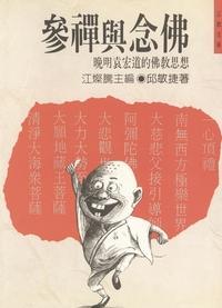 參禪與念佛:晚明袁宏道的佛教思想
