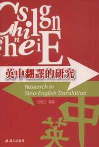 英中翻譯的研究