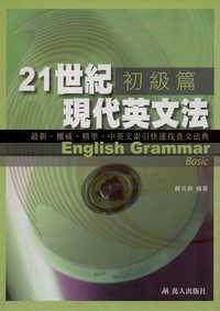 21世紀現代英文法:初級篇